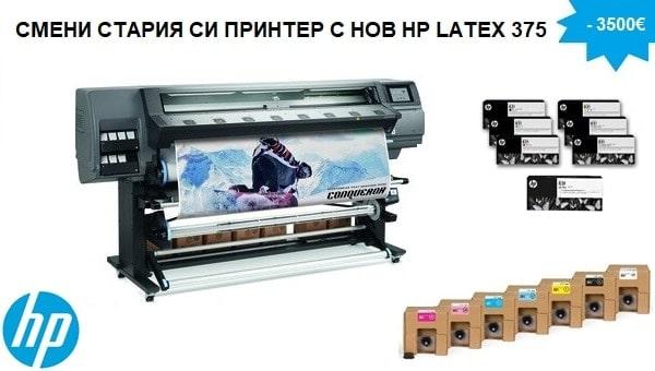 hp latex 375