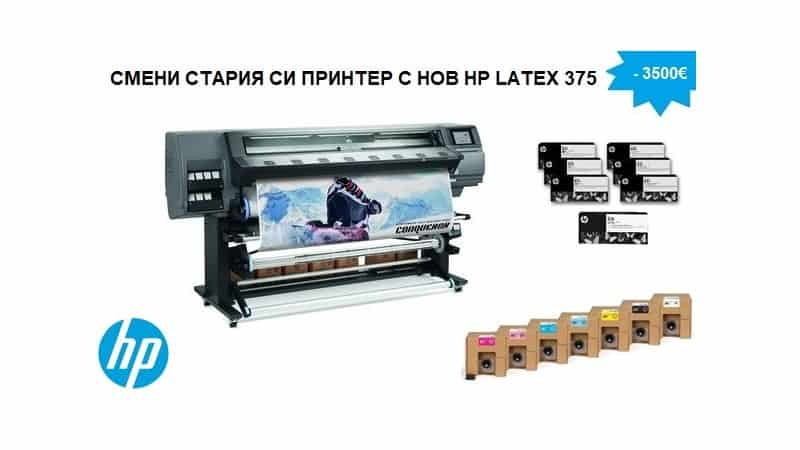 HP Latex 375